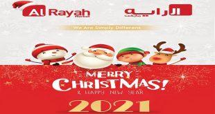 عروض الراية ماركت من 27 ديسمبر 2020 حتى 10 يناير 2021 كريسماس سعيد