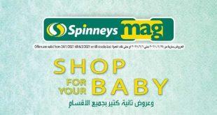 عروض سبينس من 24 يناير حتى 6 فبراير 2021 تسوق لطفلك