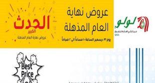 عروض لولو مصر الخميس 31 ديسمبر 2020 عروض نهاية العام المذهلة