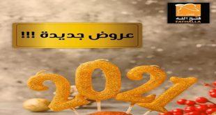 عروض فتح الله من 9 يناير حتى 23 يناير 2021 سنة جديدة بعروض جديدة