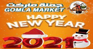 عروض فتح الله من 10 يناير حتى 25 يناير 2021 عام جديد سعيد