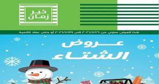 عروض خير زمان من 16 يناير حتى 31 يناير 2021 عروض الشتاء