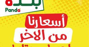 عروض بنده مصر من 28 يناير حتى 30 يناير 2021 عروض الويك اند