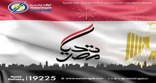عروض اولاد رجب من 26 يناير حتى 9 فبراير 2021 تحيا مصر