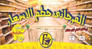 عروض الفرجانى من 26 يناير حتى 10 فبراير 2021 الفرجانى حطم الاسعار