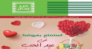 عروض خير زمان من 1 فبراير حتى 15 فبراير 2021 عروض الفلانتين