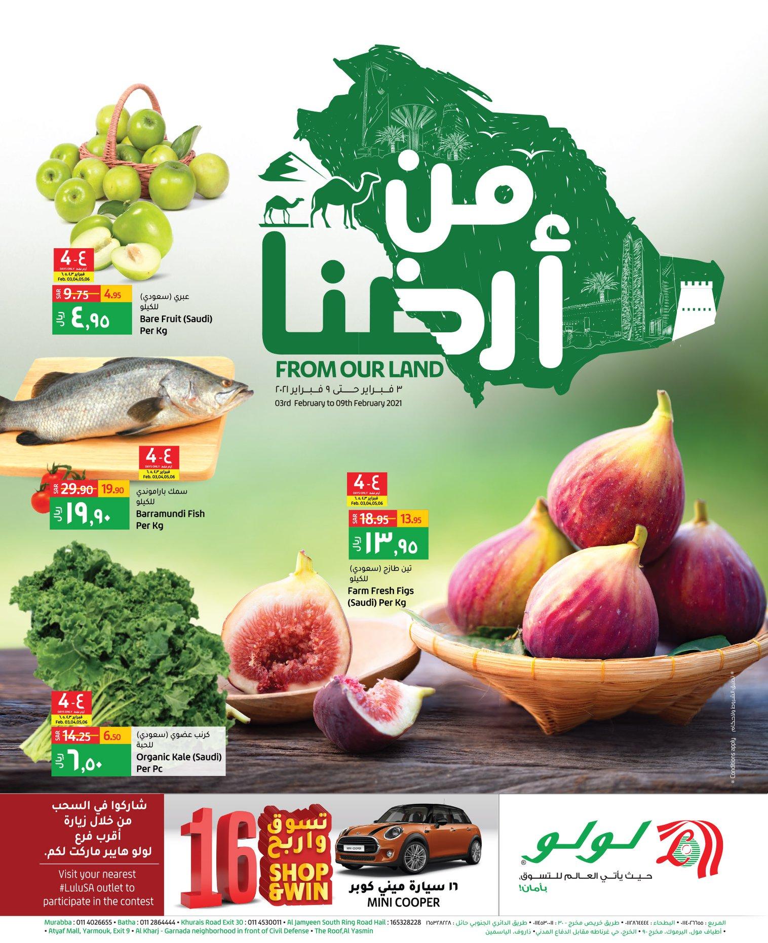 عروض لولو الرياض اليوم 3 فبراير حتى 9 فبراير 2021 من أرضنا