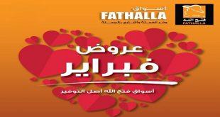 عروض فتح الله من 9 فبراير حتى 23 فبراير 2021 عروض فبراير الفلانتين