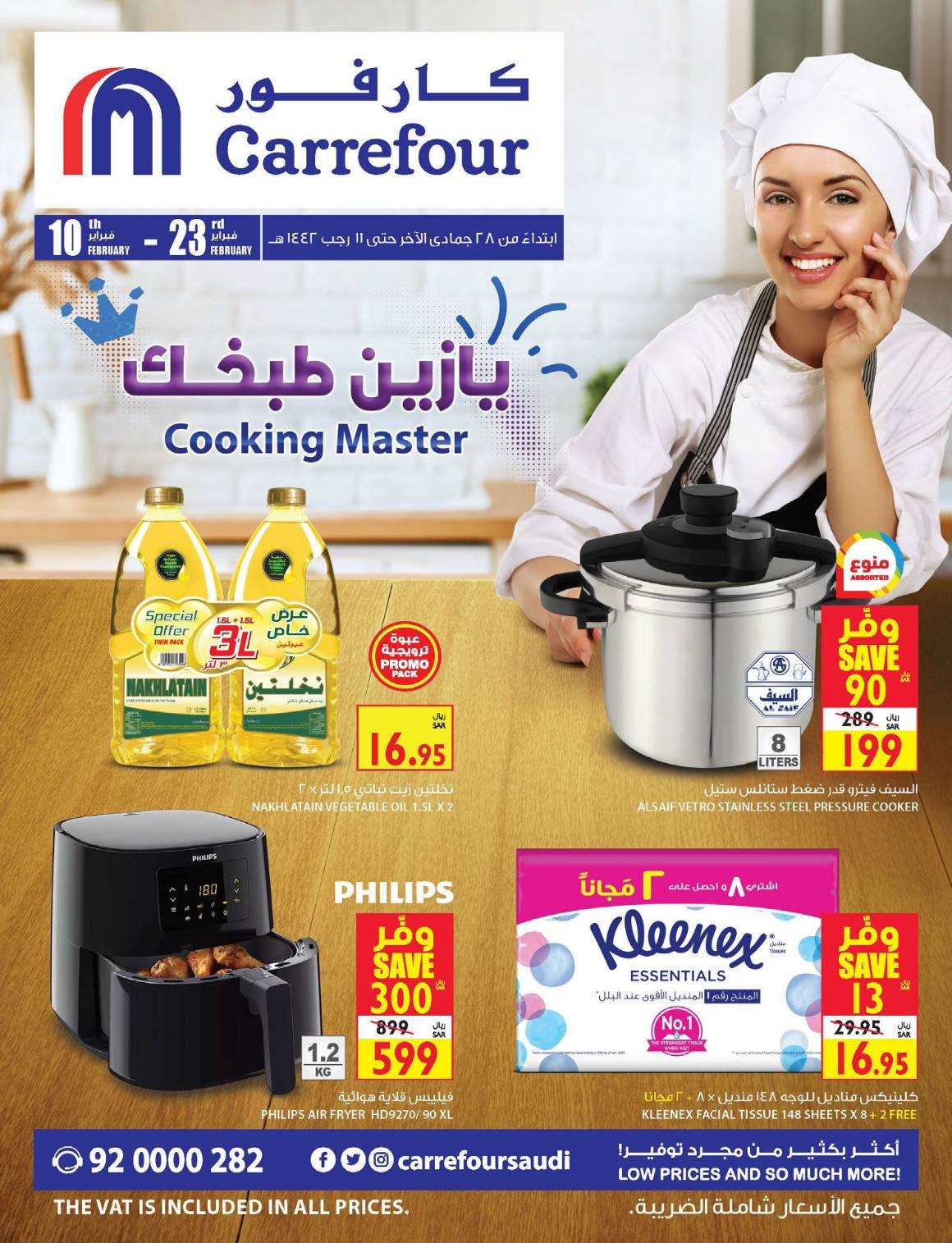 عروض كارفور السعودية اليوم 17 فبراير حتى 23 فبراير 2021 يازين طبخك