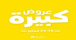 عروض كارفور مصر من 18 فبراير حتى 23 فبراير 2021 عروض نهاية الاسبوع