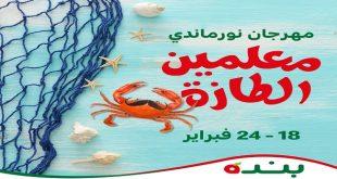 عروض بنده مصر من 18 فبراير حتى 24 فبراير 2021 معلمين الطازة