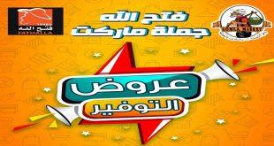 عروض فتح الله من 25 فبراير حتى 4 مارس 2021 عروض التوفير
