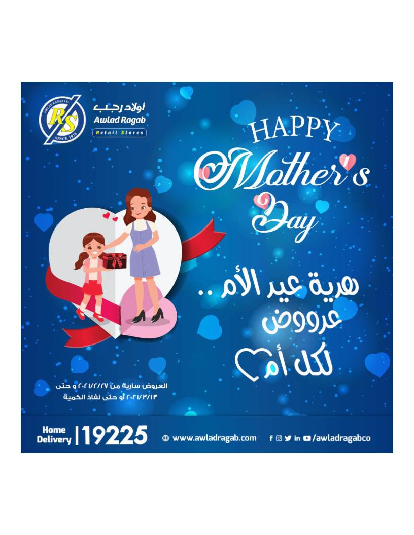 عروض اولاد رجب عيد الام من 27 فبراير حتى 13 مارس 2021