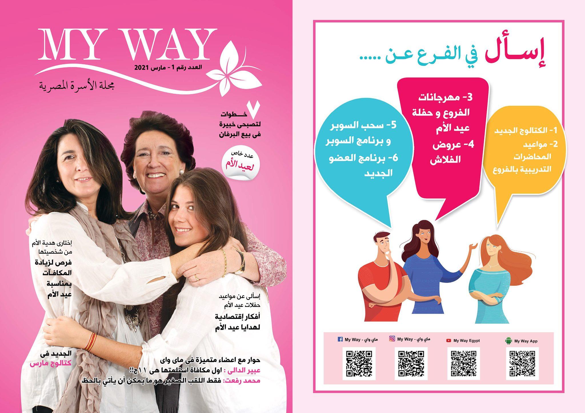 مجلة ماى واى مارس 2021 العدد الأول مجلة الأسرة المصرية