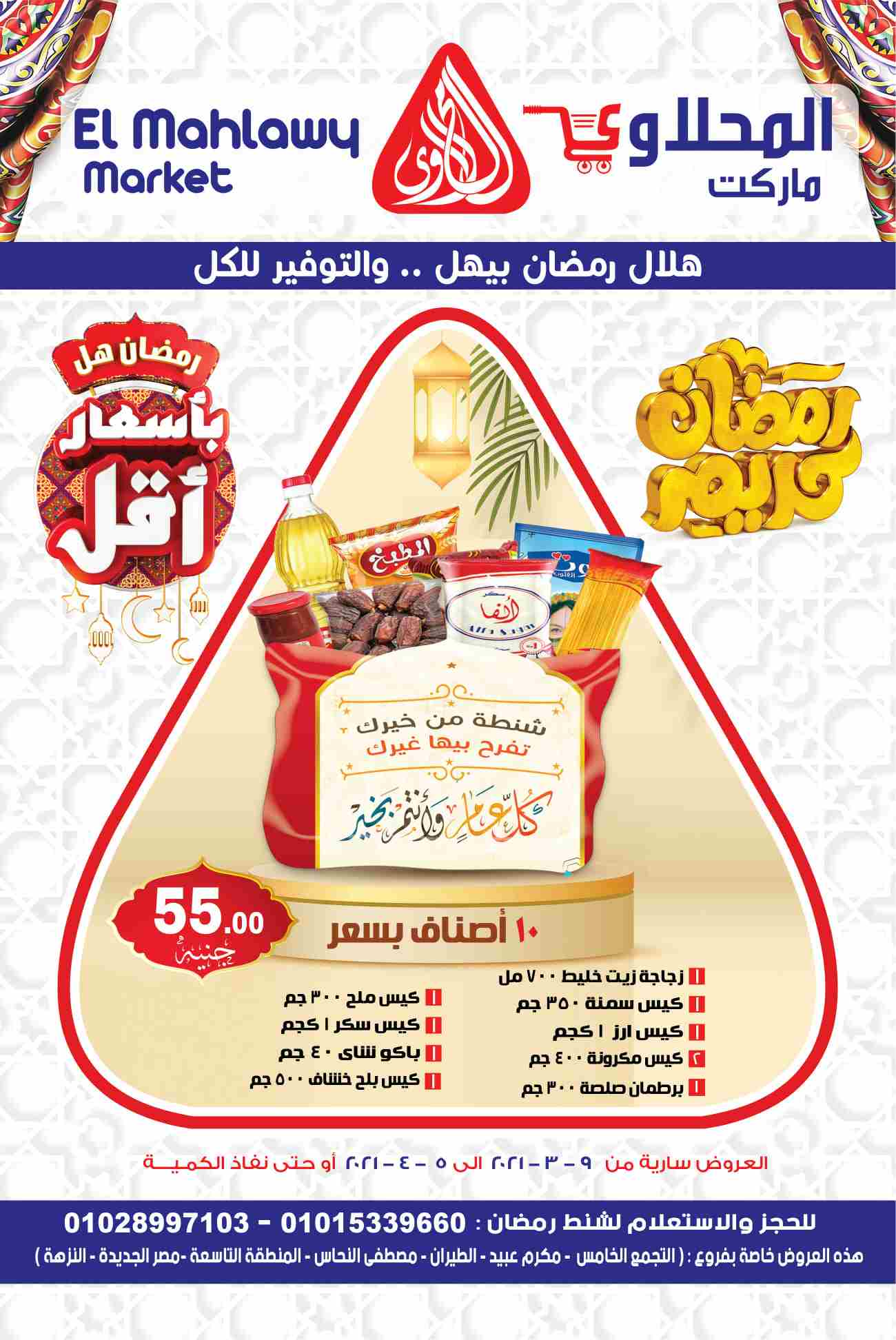 عروض المحلاوى من 9 مارس حتى 5 ابريل 2021 عروض رمضان