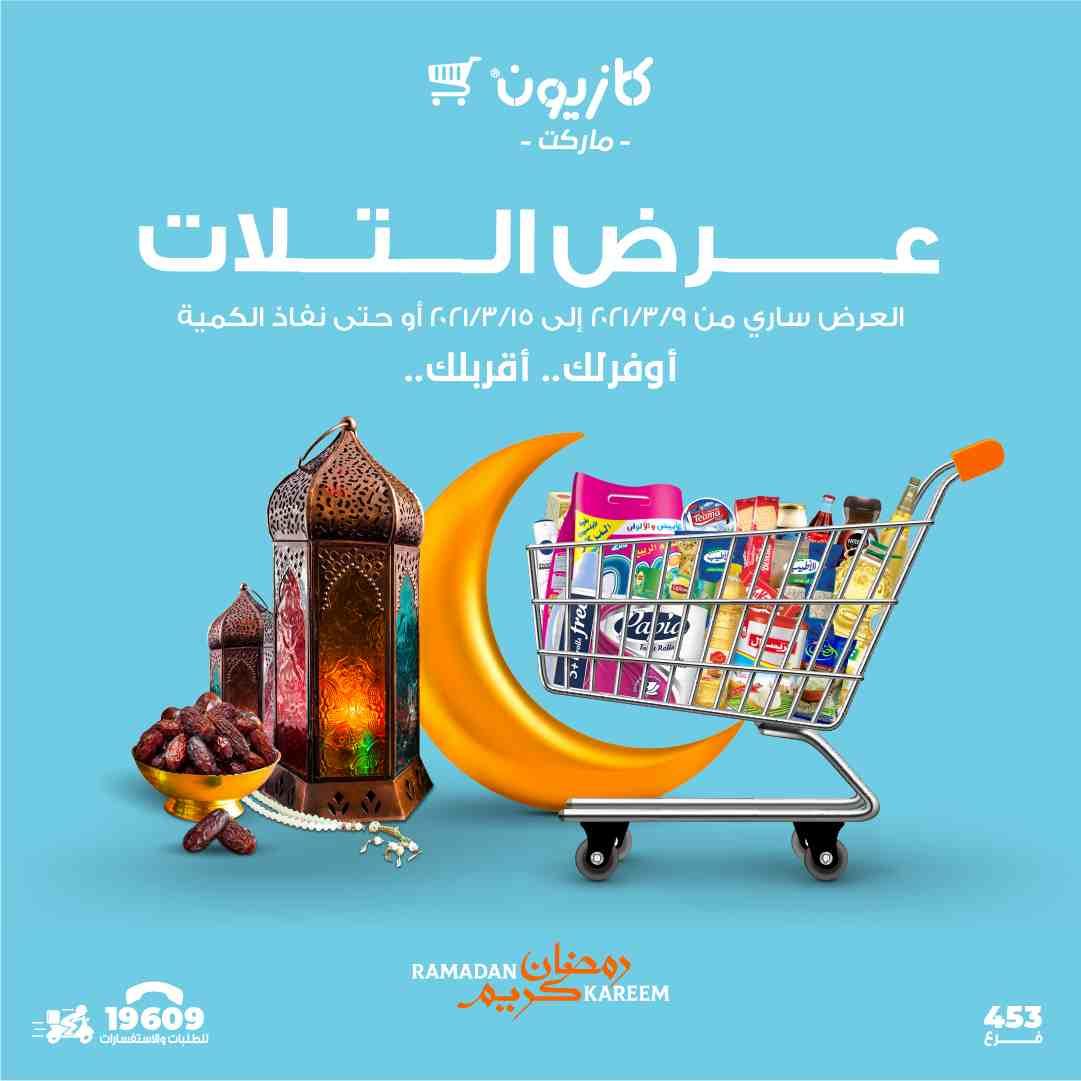عروض كازيون الثلاثاء 9 مارس حتى 15 مارس 2021 عروض رمضان