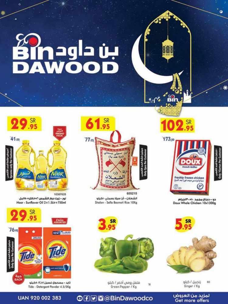 عروض بن داود السعودية اليوم 10 مارس حتى 16 مارس 2021 عروض رمضان