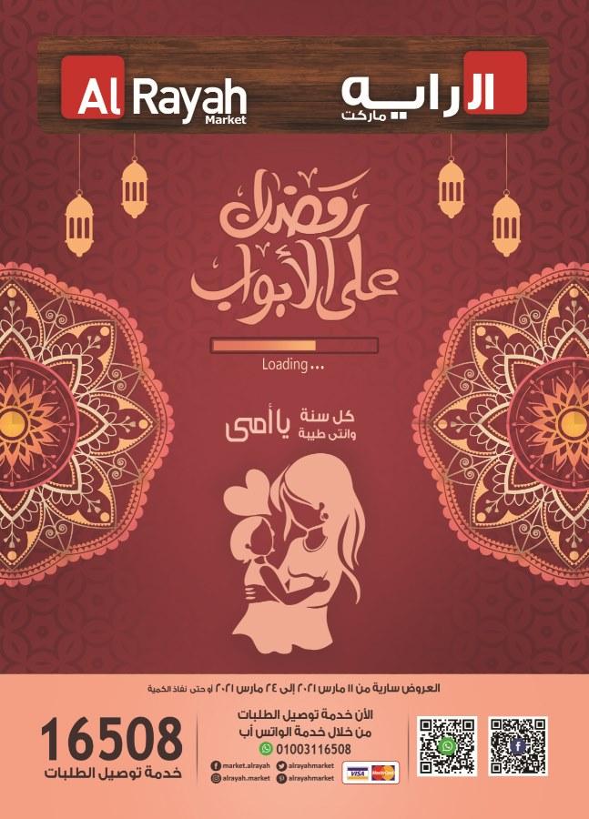 عروض الراية ماركت من 11 مارس حتى 24 مارس 2021 عروض رمضان
