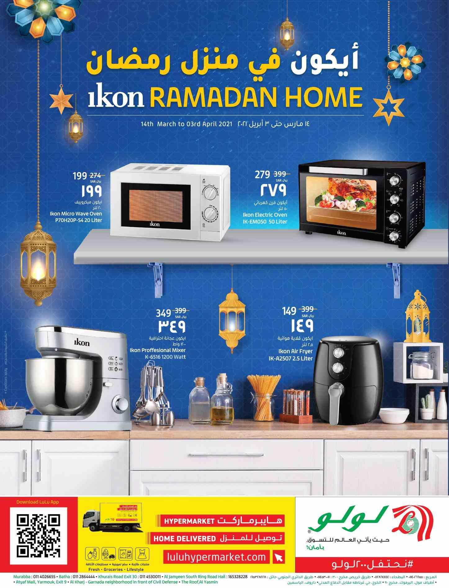 عروض لولو الرياض اليوم 14 مارس حتى 3 ابريل 2021 ايكون فى منزل رمضان