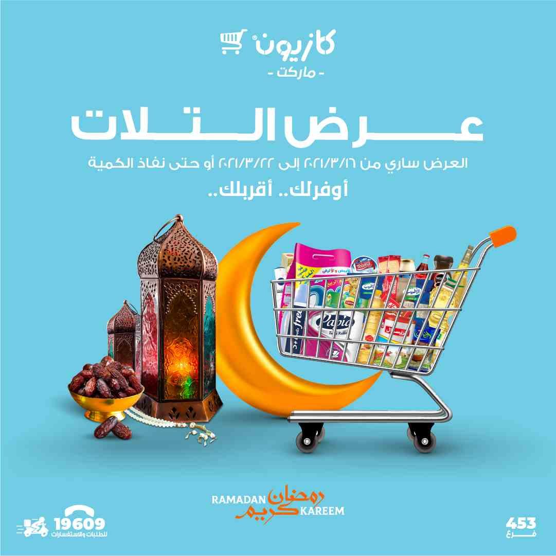 عروض كازيون الثلاثاء 16 مارس حتى 22 مارس 2021 عروض رمضان