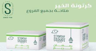 عروض كرتونة رمضان 2021 فى سعودى ماركت