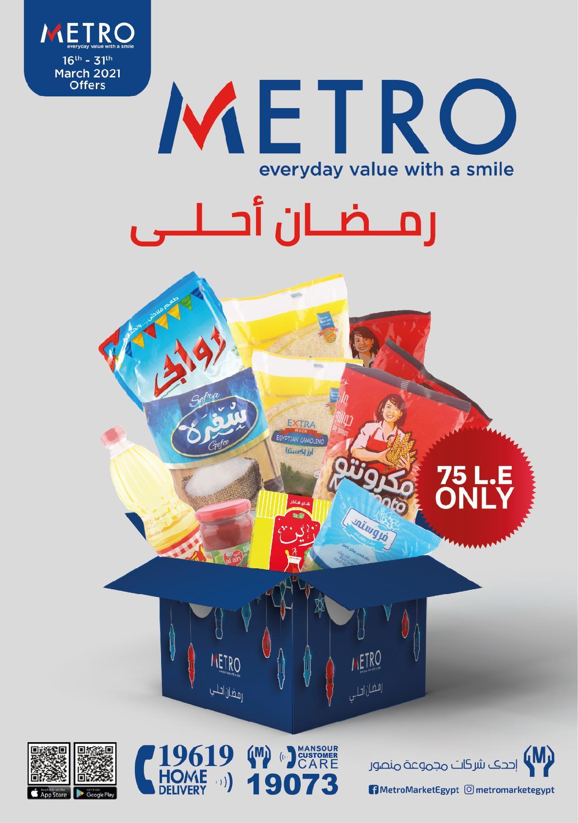 عروض مترو ماركت من16 مارس حتى 31 مارس 2021 رمضان احلى