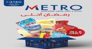 عروض مترو ماركت من 16 مارس حتى 31 مارس 2021 رمضان احلى