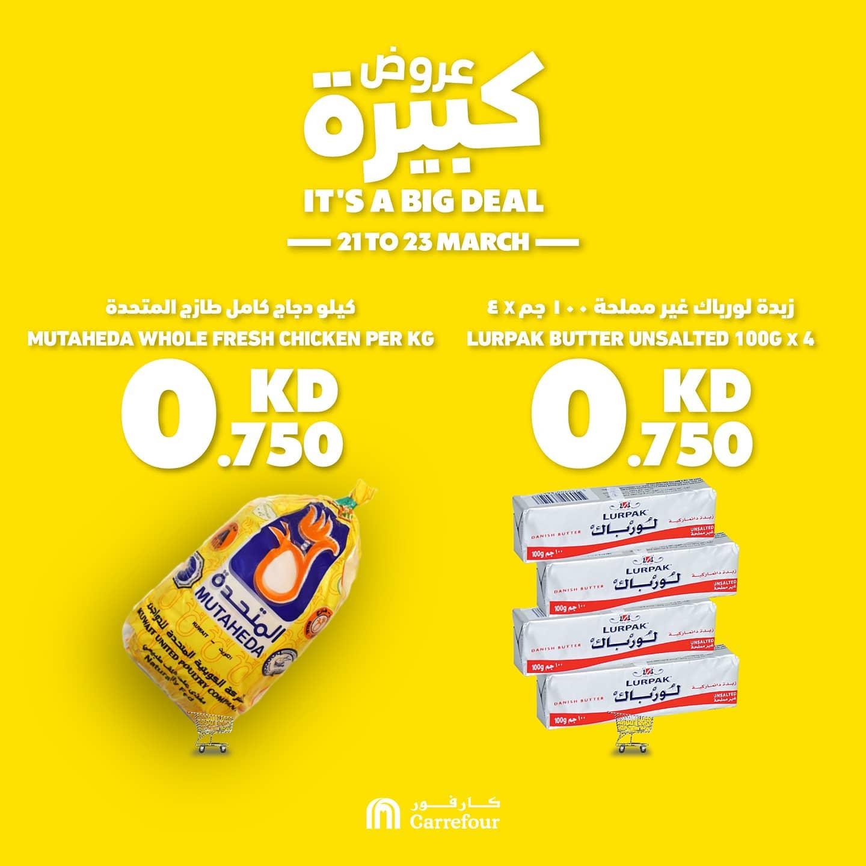 عروض كارفور الكويت اليوم 21 مارس حتى 23 مارس 2021 عروض كبيرة