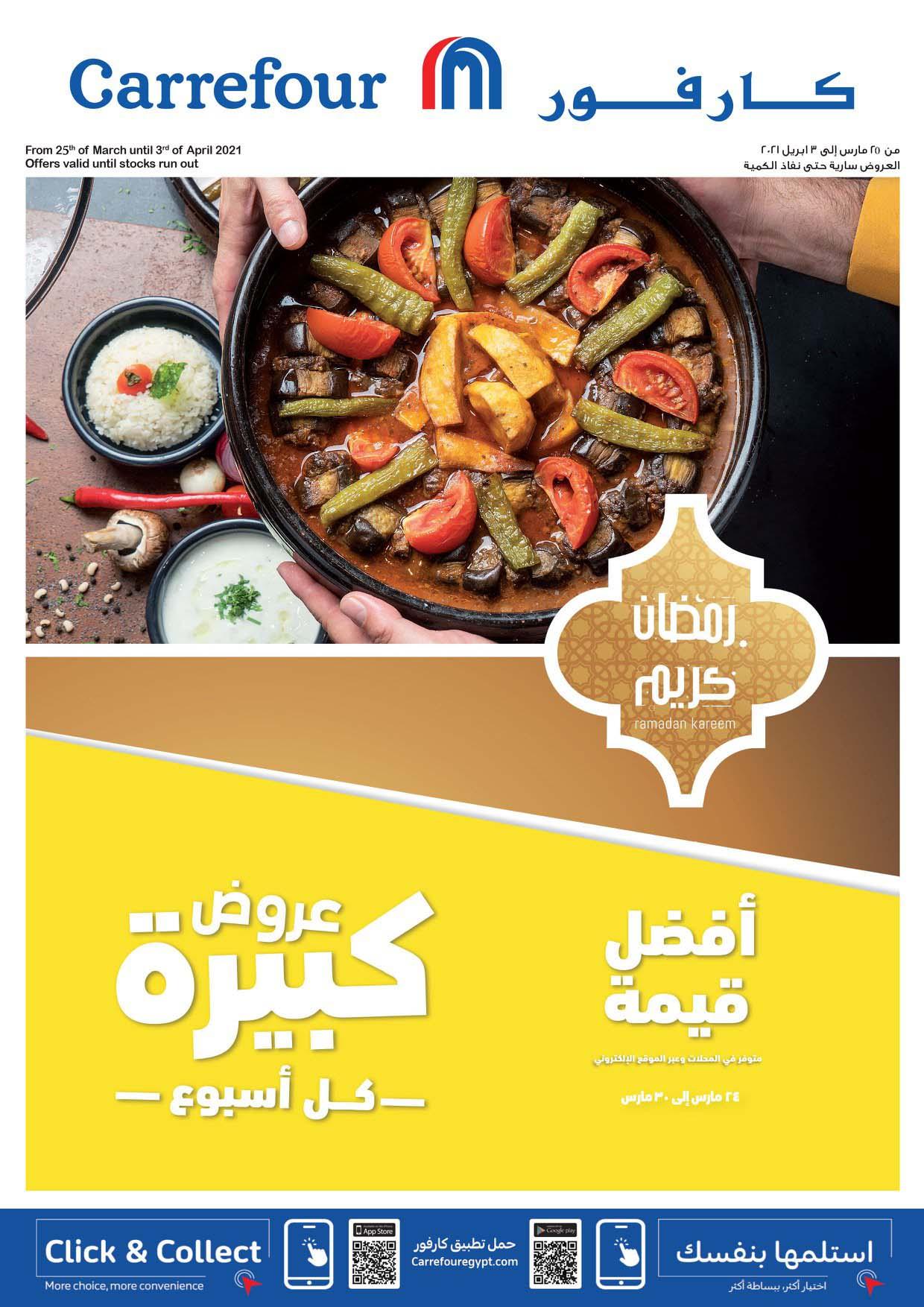 عروض كارفور مصر من 25 مارس حتى 3 ابريل 2021 عروض رمضان