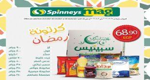 عروض سبينس من 25 مارس حتى 3 ابريل 2021 رمضان كريم