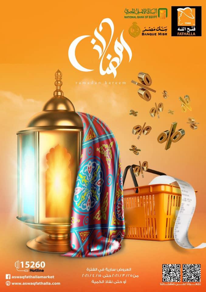 عروض فتح الله من 25 مارس حتى 15 ابريل 2021 رمضان كريم
