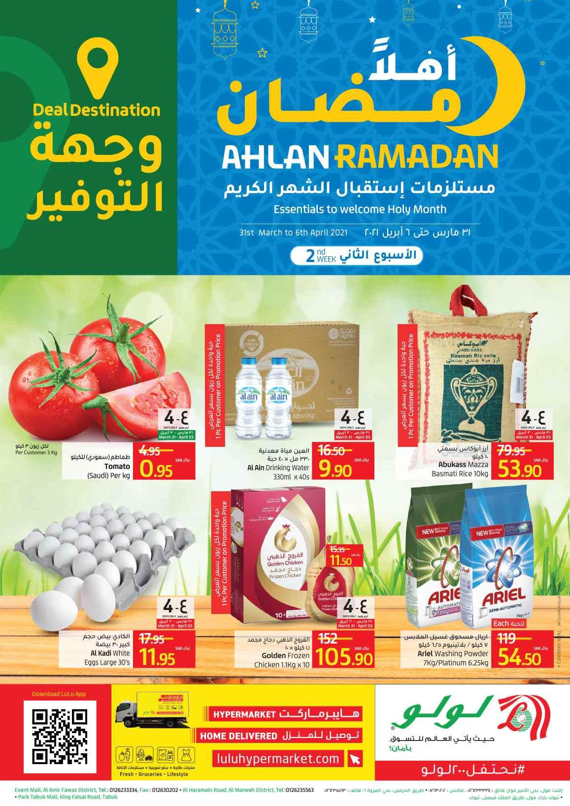 عروض لولو جدة اليوم 31 مارس حتى 6 ابريل 2021 أهلا رمضان