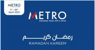عروض مترو ماركت من1 ابريل حتى 15 ابريل 2021 رمضان كريم