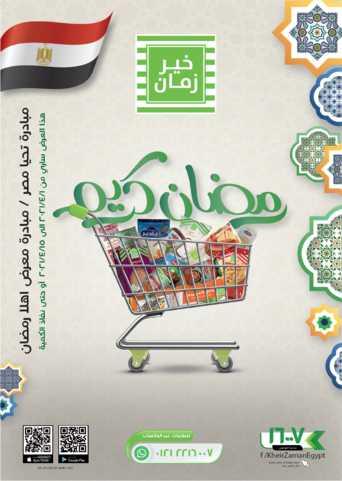 عروض خير زمان من 1 ابريل حتى 15 ابريل 2021 رمضان كريم