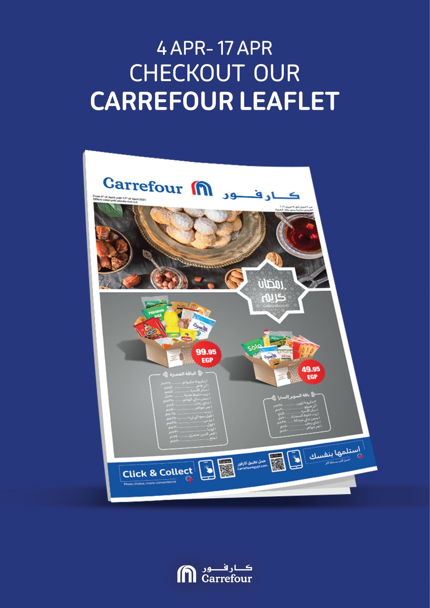 عروض كارفور مصر من 4 ابريل حتى 17 ابريل 2021 عروض رمضان 2021