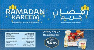عروض لولو مصر من 7 ابريل حتى 20 ابريل 2021 رمضان كريم