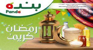 عروض بنده مصر من 7 ابريل حتى 20 ابريل 2021 رمضان كريم
