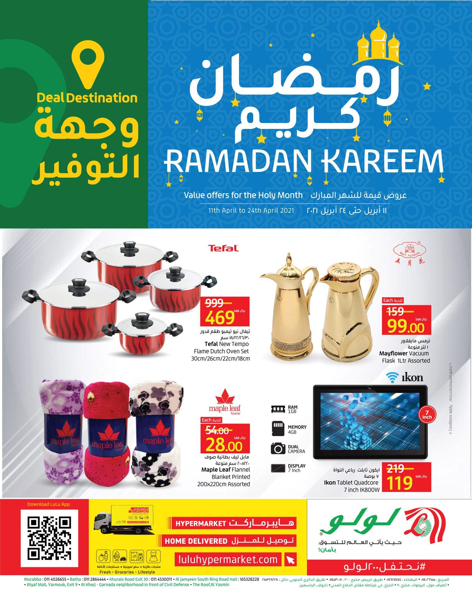 عروض لولو الرياض اليوم 11 ابريل حتى 24 ابريل 2021 عروض رمضان