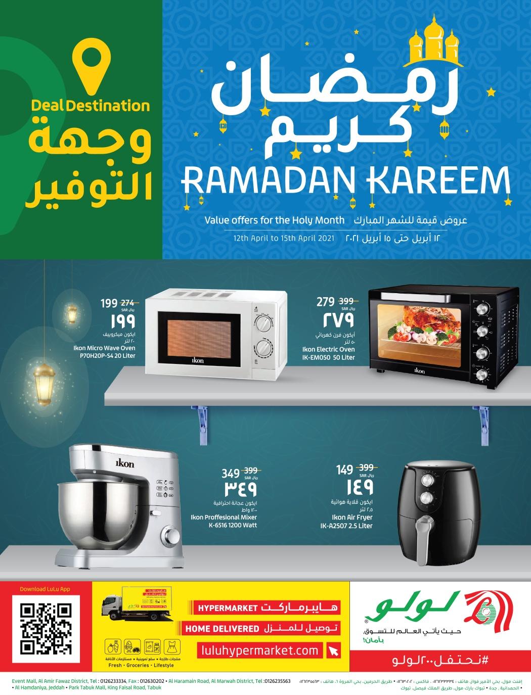 عروض لولو جدة اليوم 12 ابريل حتى 15 ابريل 2021 رمضان كريم