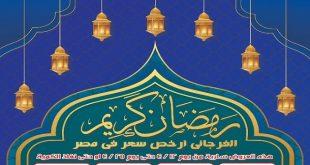 عروض الفرجانى رمضان من 12 ابريل حتى 25 ابريل 2021