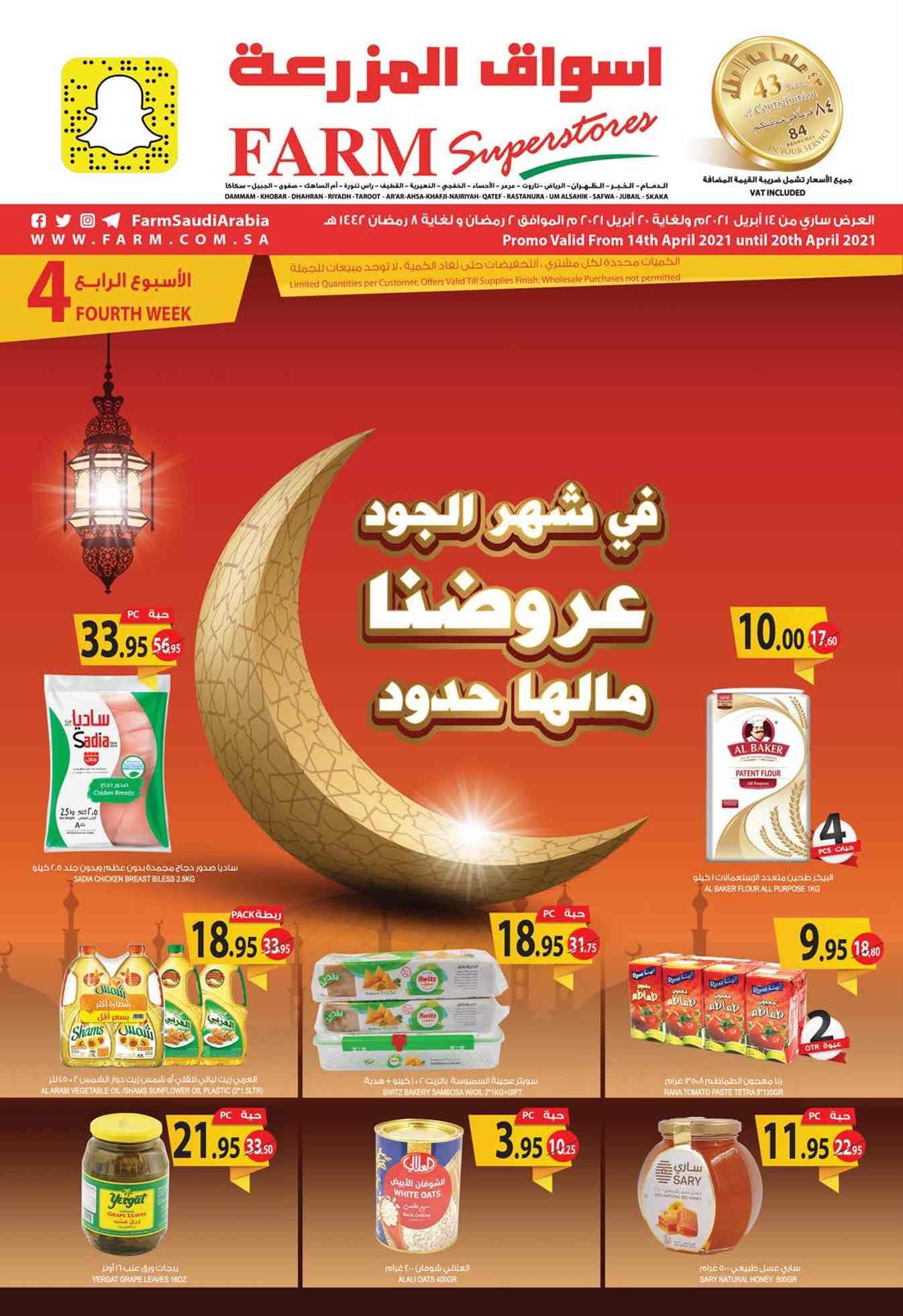 عروض المزرعة الرياض و الخرج من 14 ابريل حتى 20 ابريل 2021 عروض رمضان