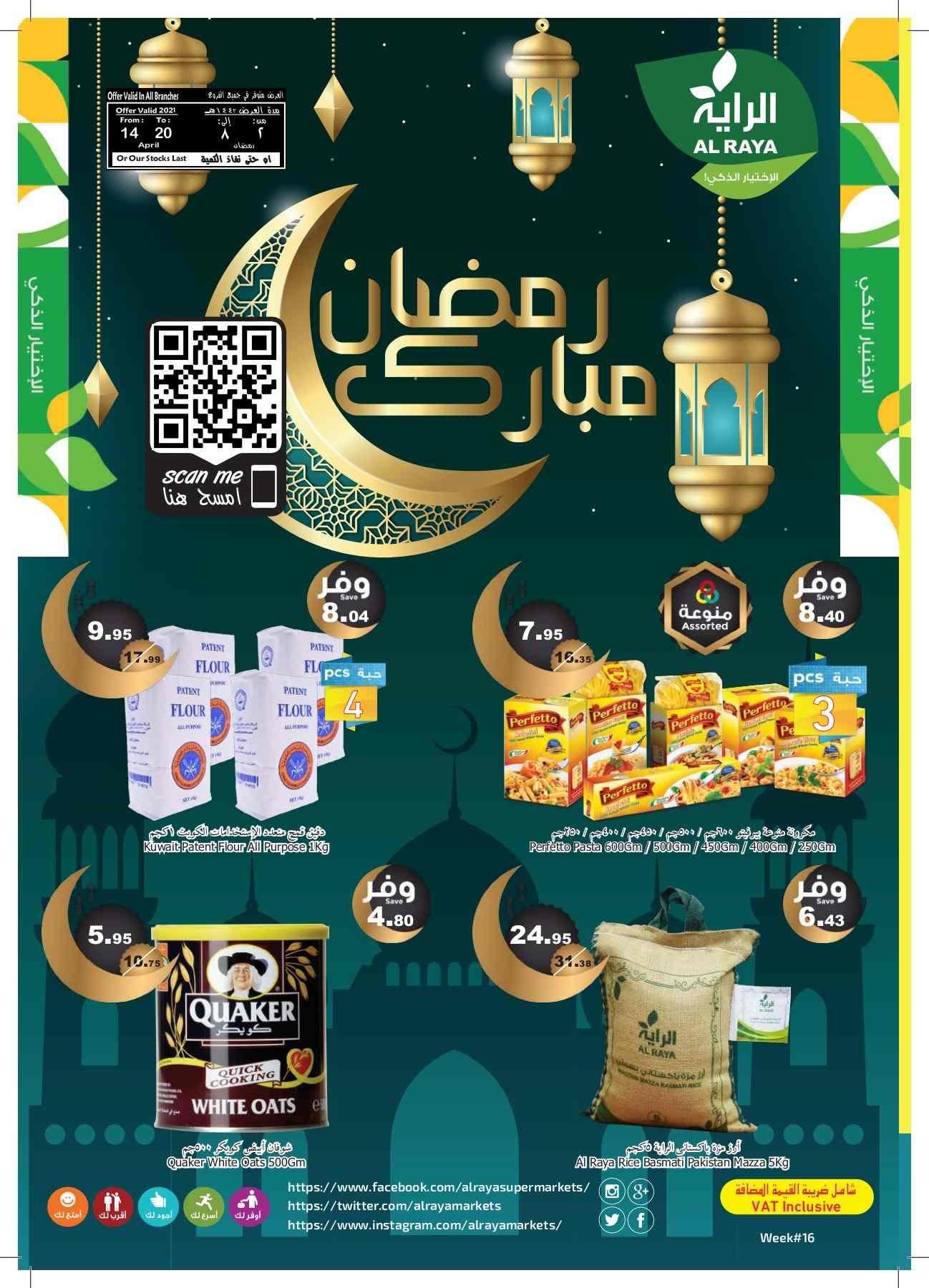 عروض الراية السعودية اليوم 14 ابريل حتى 20 ابريل 2021 رمضان كريم