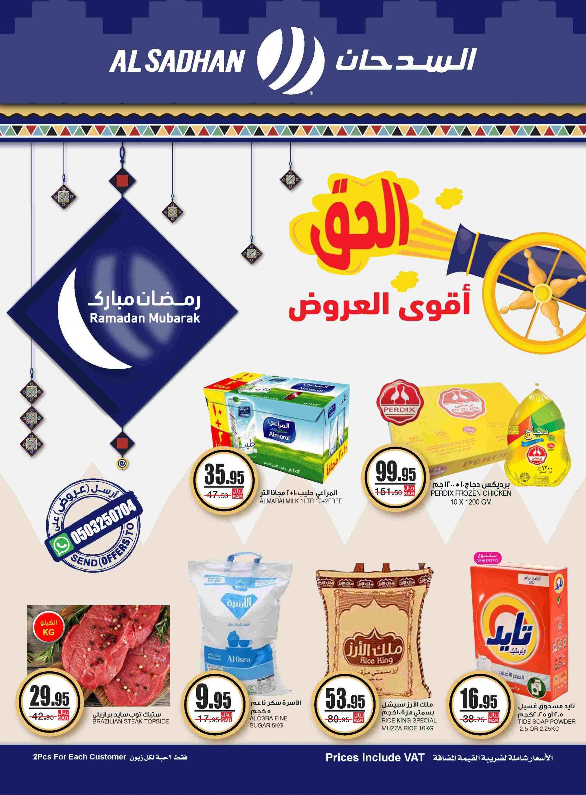 عروض السدحان السعودية اليوم 14 ابريل حتى 20 ابريل 2021 رمضان كريم