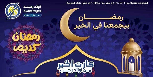 عروض اولاد رجب من 16 ابريل حتى 28 ابريل 2021 عروض رمضان