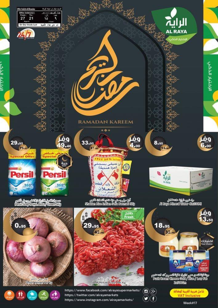 عروض الراية السعودية اليوم 21 ابريل حتى 27 ابريل 2021 رمضان كريم