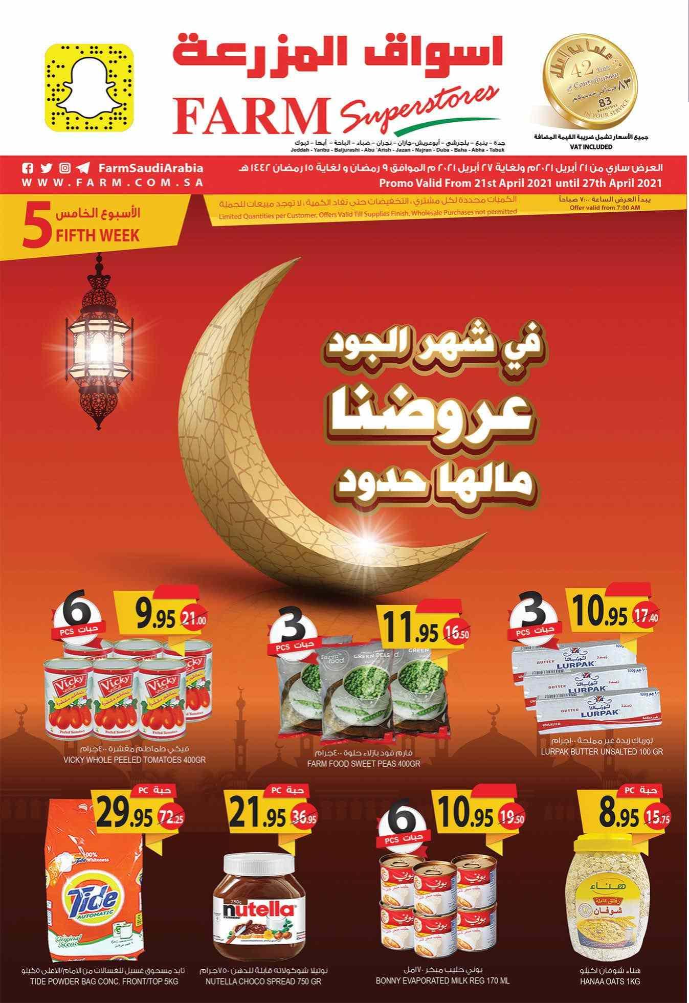 عروض اسواق المزرعة جدة و الجنوبية من 21 ابريل حتى 27 ابريل 2021 عروض رمضان
