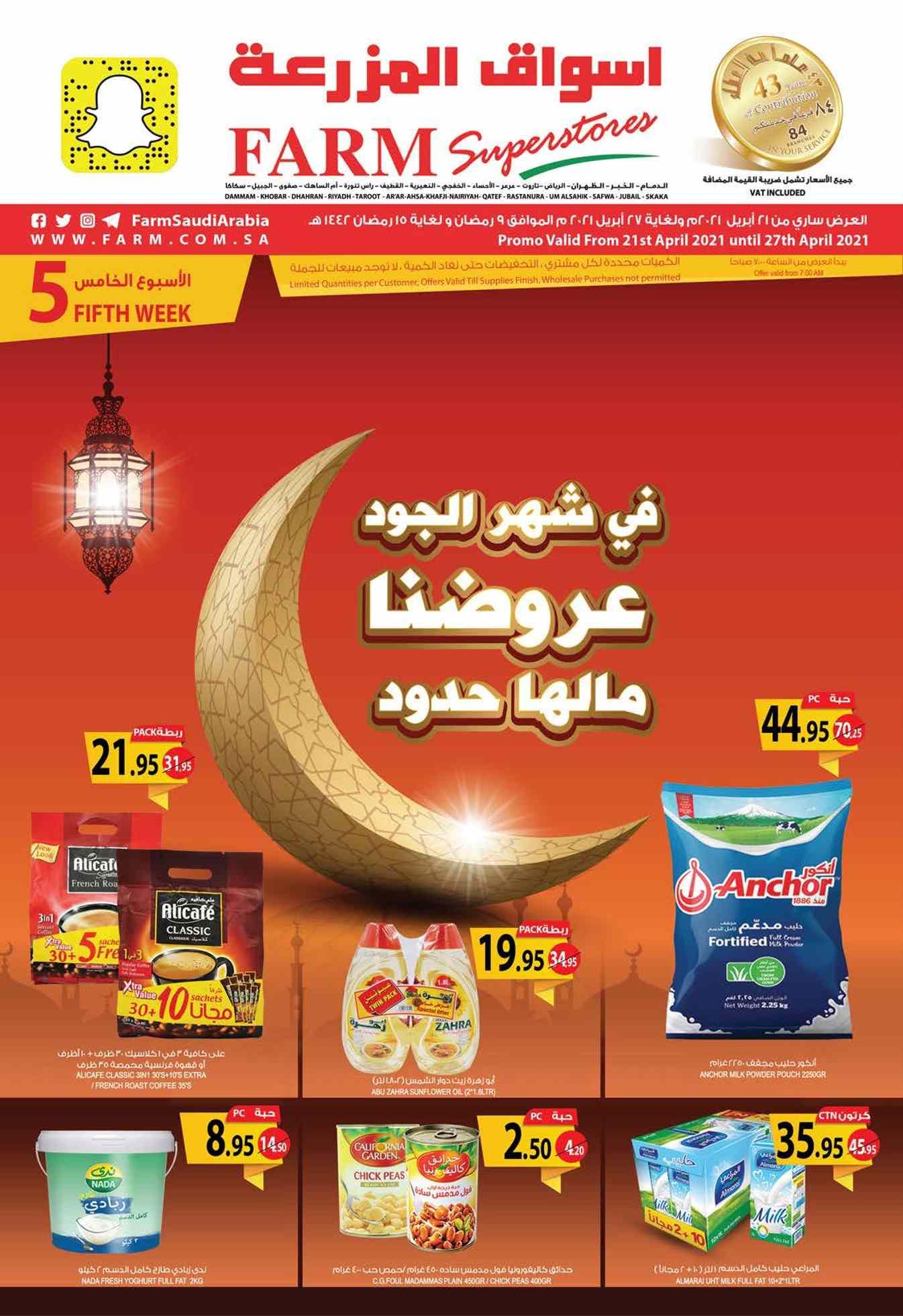 عروض المزرعة الرياض و الخرج من 21 ابريل حتى 27 ابريل 2021 عروض رمضان