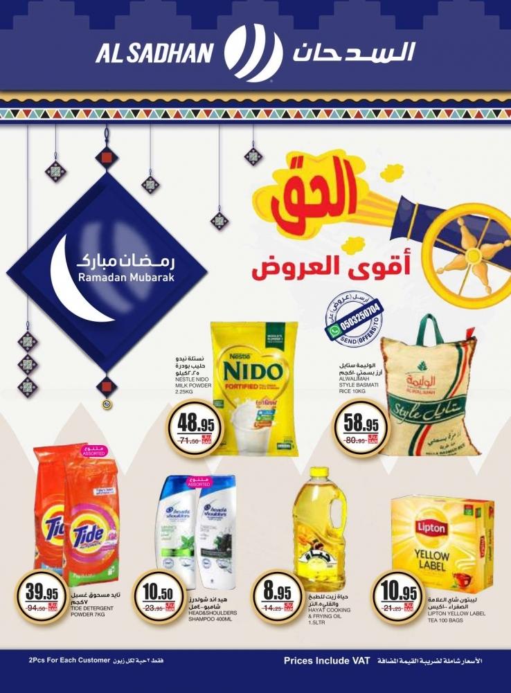 عروض السدحان السعودية اليوم 21 ابريل حتى 27 ابريل 2021 رمضان كريم