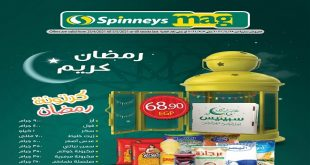 عروض سبينس من 25 ابريل حتى 5 مايو 2021 رمضان كريم