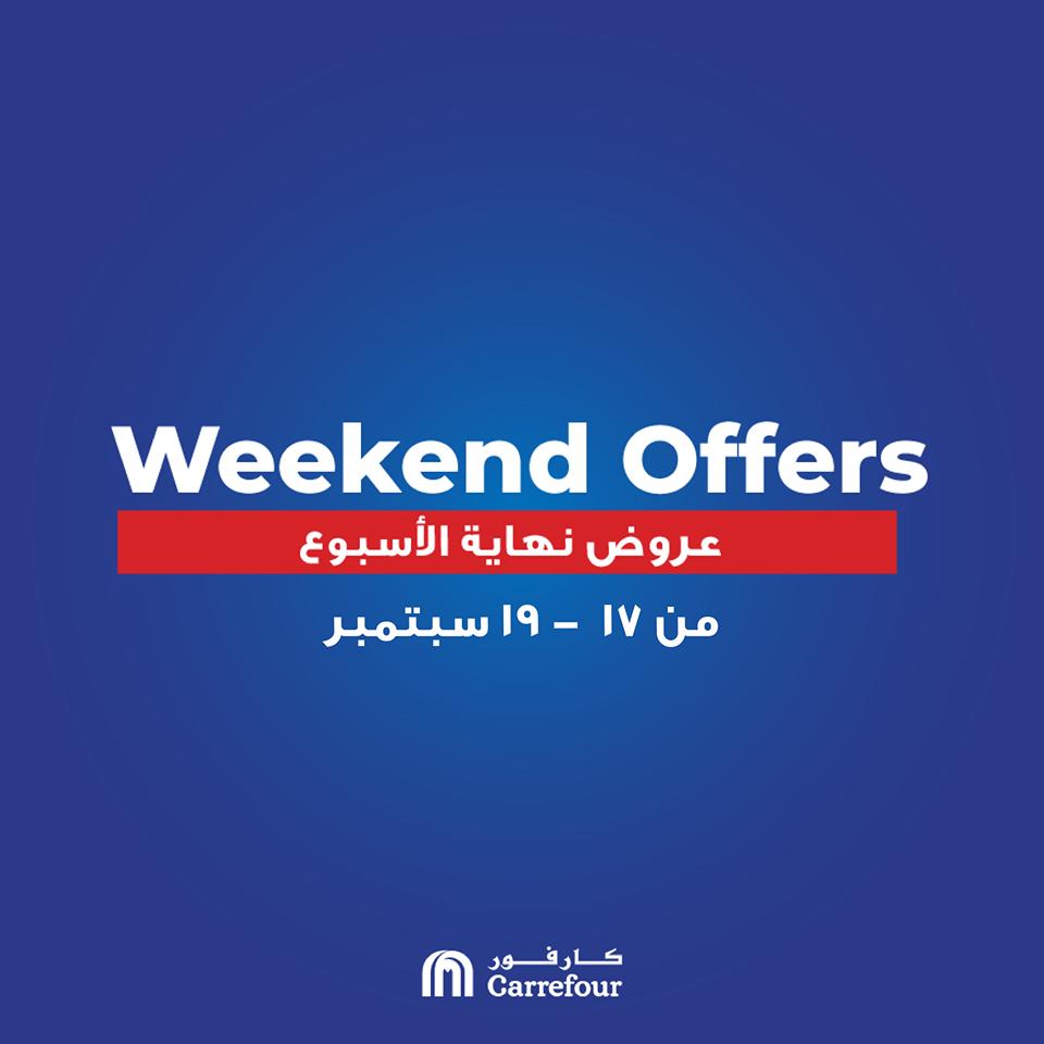 عروض كارفور مصر من 17 سبتمبر حتى 19 سبتمبر 2020 نهاية الاسبوع
